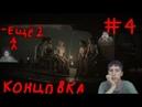 Концовка the dark pictures, уплыли кароче, как выжить на корабле призраке)