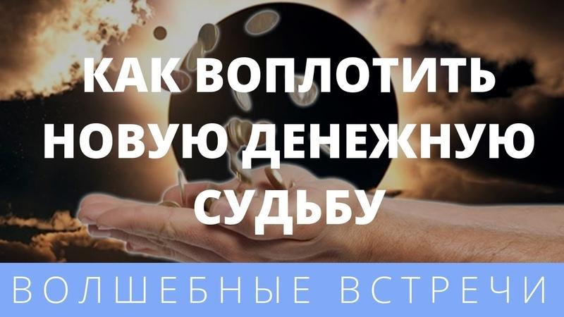 Лилия Карипанова Как воплотить Новую Денежную Судьбу