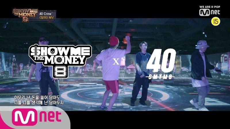 Show Me The Money8 [SMTM8] 40 Crew -'담아' (Feat. 염따, pH-1) (Prod. BOYCOLD) MV 190823 EP.5