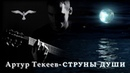 Артур Текеев - Струны души (новинка 2019)   Шансон Юга