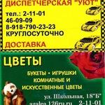 Эффектный, доставка цветов на такси днепропетровск круглосуточная