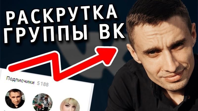 Продвижение группы ВКонтакте самостоятельно (2019). Как назвать группу в ВК 6