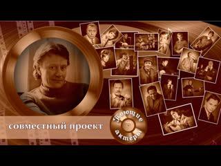 Поющие актёры. Андрей Миронов.