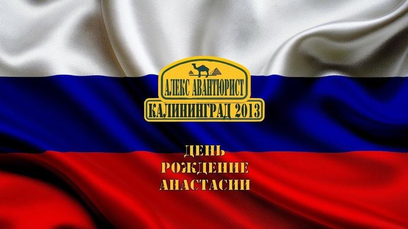 Калининград 🇷🇺 День Рождение Анастасии. Праздник 💯Алекс Авантюрист