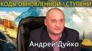 КОДЫ ОБНОВЛЕННОЙ 1 СТУПЕНИ. Андрей Дуйко Школа Кайлас