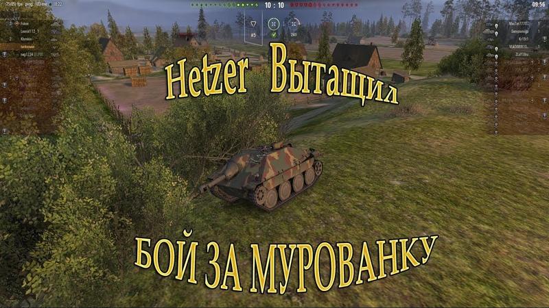 Hetzer танк вытащил бой на Мурованке World of tanks Hetzer interesting moment Танки Wot