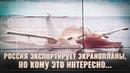 Россия экспортирует экранопланы, но кому это интересно...