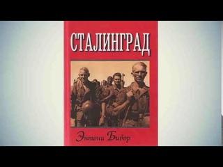 ЭНТОНИ БИВОР. СТАЛИНГРАД (ЧАСТЬ 04)