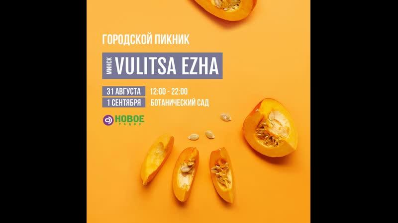 Результаты розыгрыша билетов на городской пикник Vulitsa Ezha!
