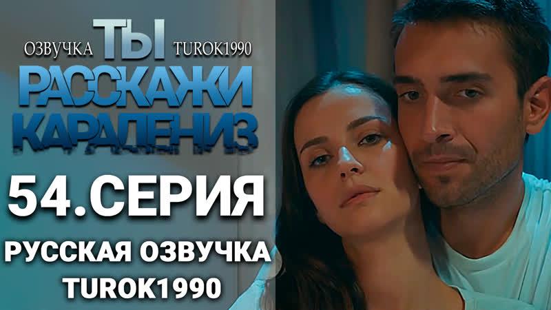 Ты расскажи Карадениз 54 серия русская озвучка turok1990