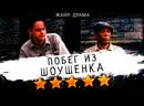 Побег из Шоушенка трейлер на русском
