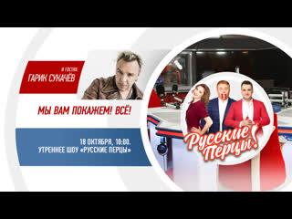 Гарик Сукачёв в Утреннем шоу Русские Перцы