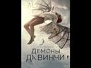 Демоны да Винчи Трейлер 2013-2014