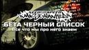 МИА БЫЛА В ЧЕРНОМ СПИСКЕ NFSMost Wanted - Бета черный список feat. SKANRO