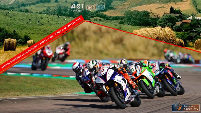 British Superbikes: Cadwell Park, Гонка 2, 18.08.2019 [545TV, A21 Network]