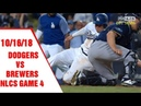 Los Angeles Dodgers vs Milwaukee Brewers NLCS Game 4 Full Highlights October 16 2018