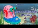 Рисуем 3D ручкой Гарри из Губки Боба Gary Sponge Bob 3D Pen gadgetboss
