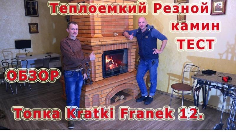 131. Обзор теплоемкого камина вместе, с Степаном Новаковичем, Топка Kratki Franek 12.