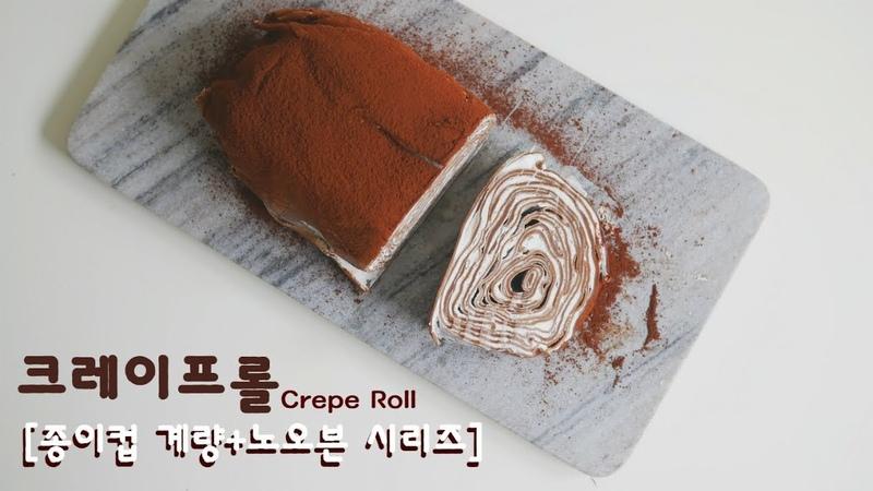 종이컵계량 크레이프 롤케이크 만들기 먹는소리 Crepe Roll Cake 한세