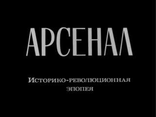Арсенал (1928). СССР. Х/ф. История, революция, гражданская война, интервенция.