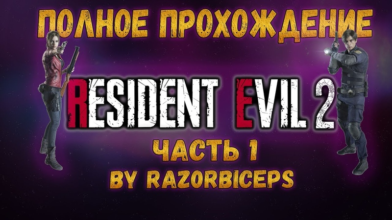 RESIDENT EVIL 2 Remake Быстрое прохождение за КЛЭР Часть 1