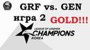 GRF vs. GEN Игра 2 Must See | Week 5 LCK Summer 2019 | Чемпионат Кореи | GEN.G Griffin Volibear