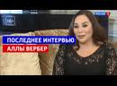 Последнее интервью Аллы Вербер — «Андрей Малахов. Прямой эфир» — Россия 1