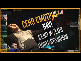 "ceh9 смотрит: Ceh9 (sings) & Zeus (dance) - ""Sexbomb""    Сеня рассказывает про 2010"