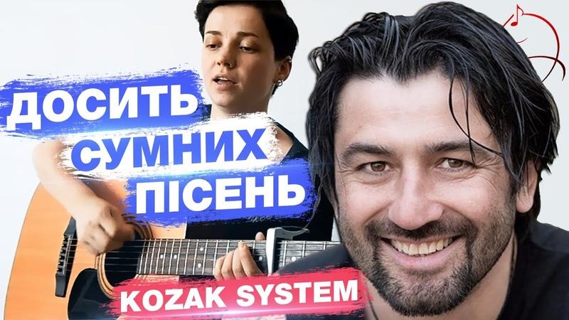 🇺🇦 KOZAK SYSTEM Досить сумних пісень на гітарі від Phoenix текст акорди