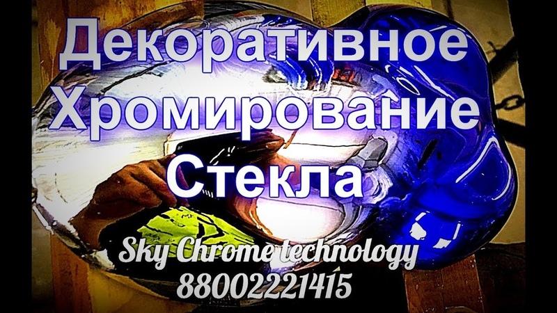 Декоративное Хромирование Стекла от Sky Chrome technology
