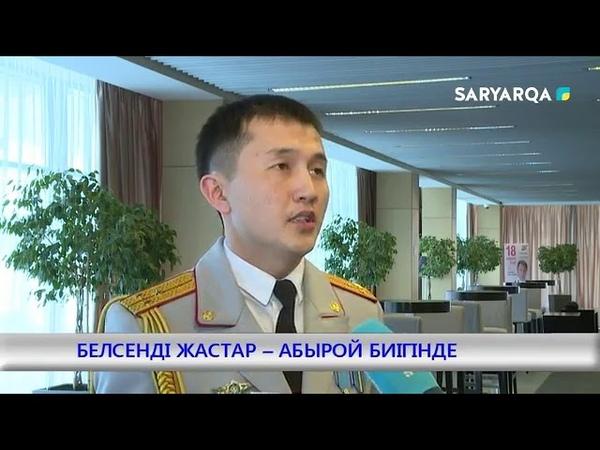 Қарағанды облысы әкімінің Қайнар жастар сыйлығы өз иелерін тапты Jastar tynysy