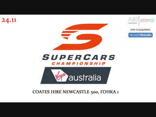 Virgin australia supercars championship. coates hire newcastle 500, гонка 1, 24.11.2018 [545tv, a21 network]