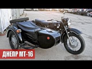 Мотоцикл Днепр МТ 16. Реставрация мото ателье Ретроцикл