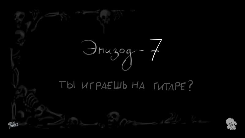 Metal Family сезон 1 серия 7