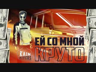 Kain rivers ей со мной круто (prod. teejay) | official video