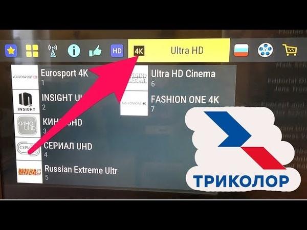 Обзор 4K каналов Триколор пакета Ultra HD в начале 2019 года