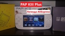PAP KIII Plus Легенда Aliexpress
