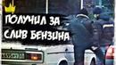 Пранк / Сливаю бензин / Жесткий розыгрыш над людьми