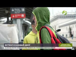Завершается приём заявок на турнир по дворовому футболу Уличный красава.mp4