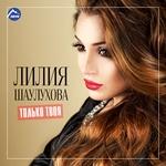 Лилия Шаулухова - Только твоя