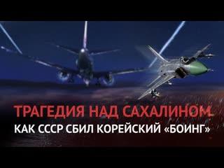 Как СССР сбил пассажирский Боинг