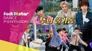 PENTAGON cover Dance BTS EXO KARD momoLAND EXID 펜타곤의 이모티콘만보고 K-POP 노래맞추기 - 팩트iN스타