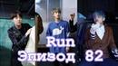 Озвучка Riddle Space Бантаны бегут Эпизод 82