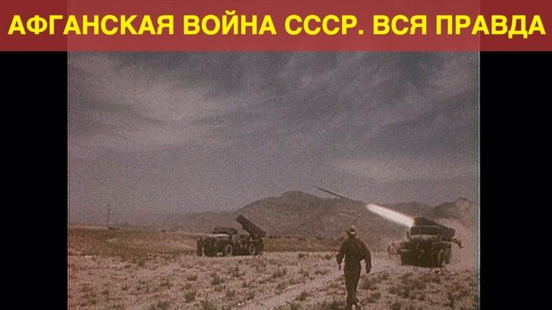 Афганская война. Генрих Боровик | Док фильм - 4 серия