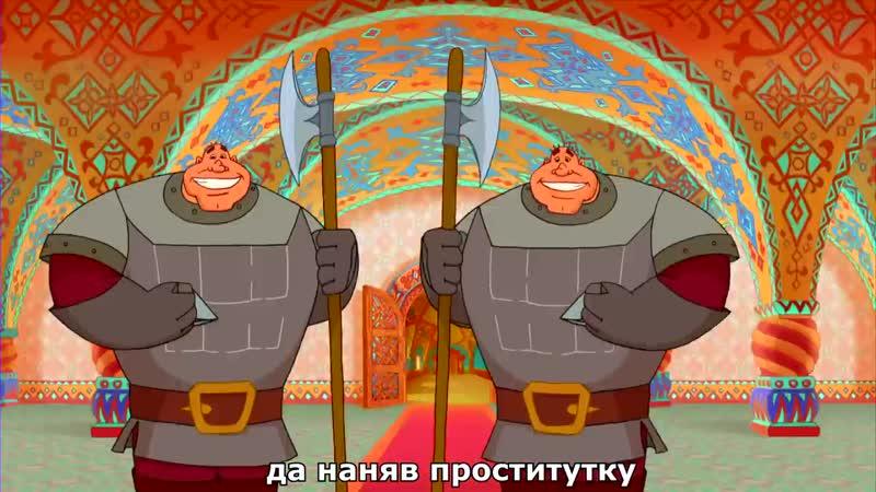 Ilya muromec i solovey razboynik rytp 2