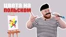 Цвет настроения biało-czerwony: учим цвета на польском