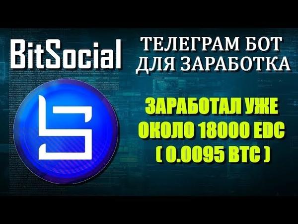 BitSocial Лучший Телеграмм бот Заработал и вывел 18000 EDC Криптовалюта бесплатно