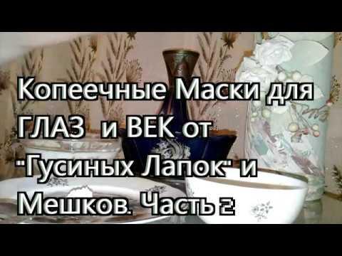 Волшебные и Копеечные Маски для ГЛАЗ и ВЕК от Гусиных Лапок и Мешков Часть 2