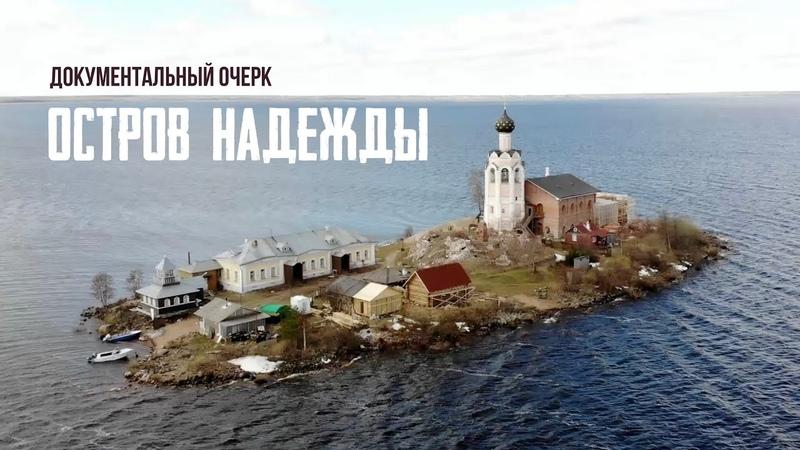 Остров Надежды Документальный очерк