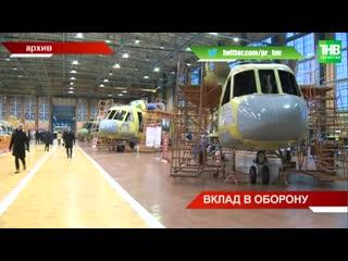 В республике выпускаются лучшие самолеты военного назначения, корабли, вертолеты - ТНВ